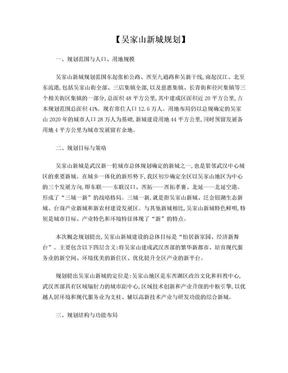 吴家山新城规划.doc