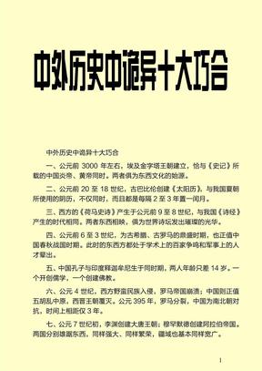 中外历史中诡异十大巧合.pdf