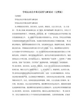 学校运动会开幕式议程与解说词(完整版).doc