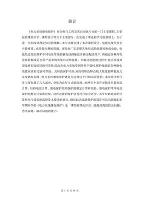 110kv继电保护课程设计.doc