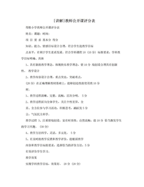 [讲解]教师公开课评分表.doc