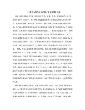 万维公司的结构组织变革案例分析.doc