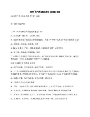 2015年广西公务员考试《行测》真题.docx