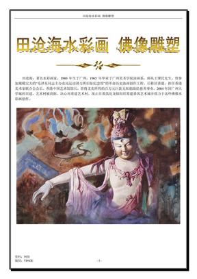 田沧海水彩画:佛像雕塑.pdf
