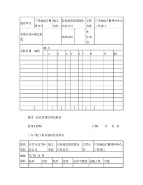 监理全套平行检验记录表.doc