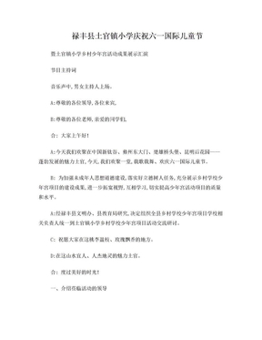 乡村少年宫活动成果展示汇演节目主持词.doc