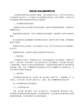 北师大版二年级上册数学教学计划.docx