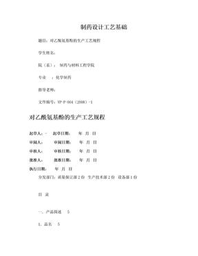 对乙酰氨基酚的生产工艺规程.doc