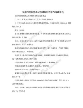 饶阳凹陷岩性地层油藏控制因素与成藏模式.doc