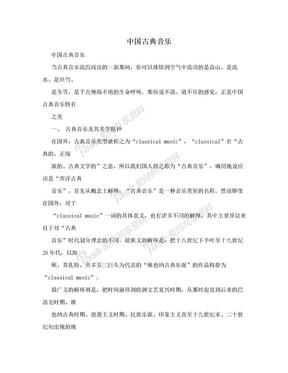 中国古典音乐.doc