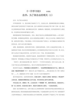 《一日学习法》.pdf