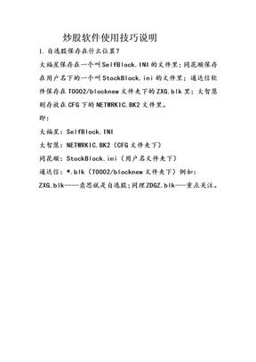炒股软件使用技巧.doc