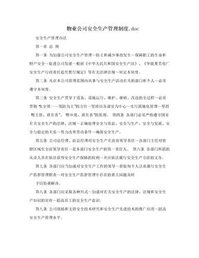 物业公司安全生产管理制度.doc.doc