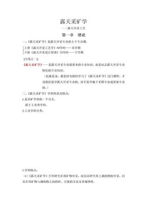 露天采矿学.doc
