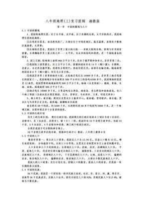 八年级地理(上)复习提纲湘教版.doc