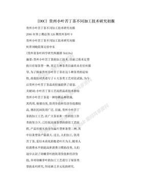 [DOC] 贵州小叶苦丁茶不同加工技术研究初报.doc
