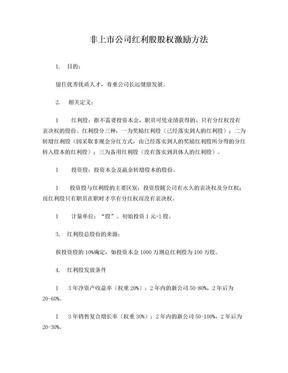 非上市公司红利股股权激励方法.doc