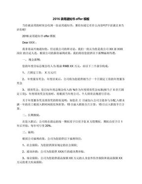 2016录用通知书offer模板.docx