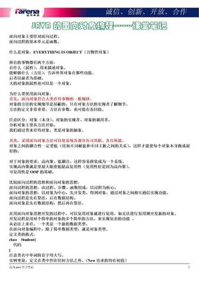 Java学习笔记(必看经典).doc