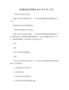 庆典活动合同范本2011.doc