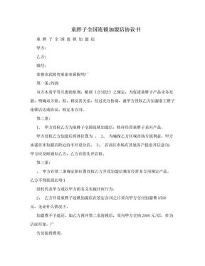 童胖子全国连锁加盟店协议书.doc