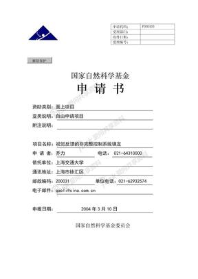 49份国家自然基金标书上海交通大学国家自然基金申请成功的申请书样本.doc