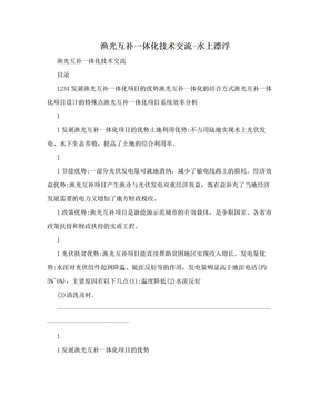 渔光互补一体化技术交流-水上漂浮.doc
