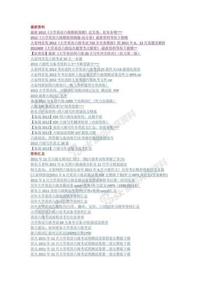 大学英语六级必过攻略之核心资料篇完整版(完整版).pdf