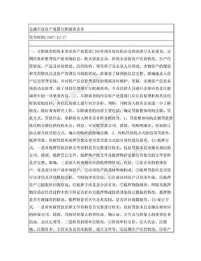 金融不良资产处置尽职调查实务.doc