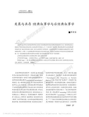 发展与共存_经典叙事学与后经典叙事学.pdf