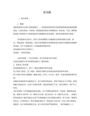 发电机及励磁(学习材料).doc