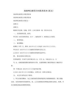 商业网点租赁合同优秀范本(范文).doc