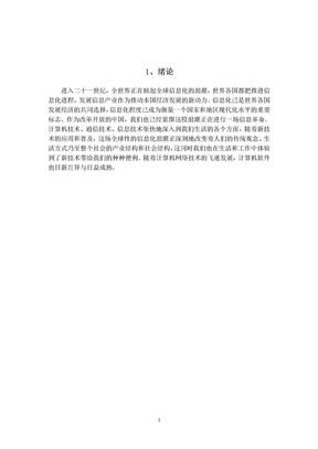 校园网组建方案_毕业设计.doc