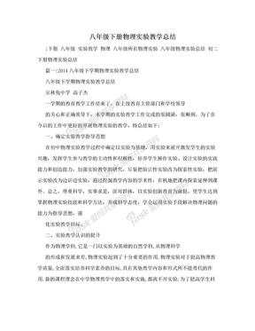 八年级下册物理实验教学总结.doc