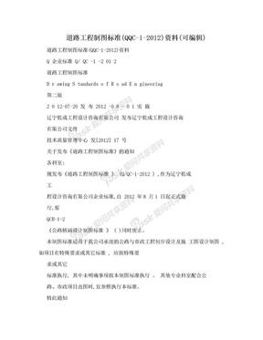 道路工程制图标准(QQC-1-2012)资料(可编辑).doc