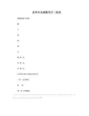 型钢混凝土结构施工方案.doc