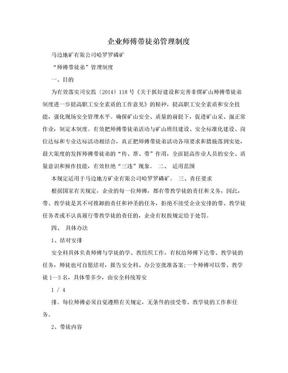 企业师傅带徒弟管理制度.doc