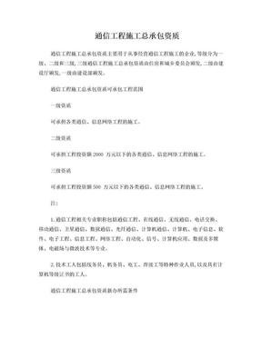 通信工程施工总承包资质.doc
