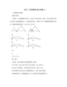有关一次函数的动点问题_2.doc