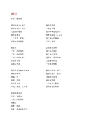 雨巷:戴望舒.doc