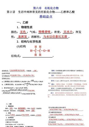 2013化学一轮复习课件:第六章 第2讲 乙醇和乙酸.ppt