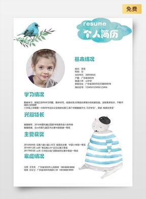 儿童多彩带自荐信简历模板-05.docx