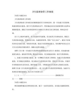 卫生监督协管工作制度.doc
