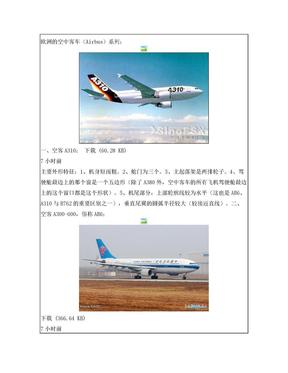 波音和空客各飞机型号(完美版)(图).doc