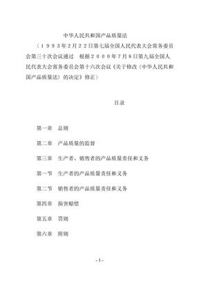 中华人民共和国产品质量法【2000】.doc