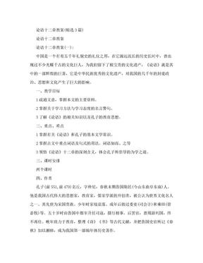 论语十二章教案(精选3篇).doc