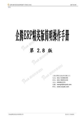 ERP精英版简明操作手册.doc