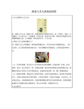 周易六爻八卦知识ABC.doc