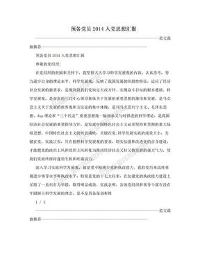 预备党员2014入党思想汇报.doc