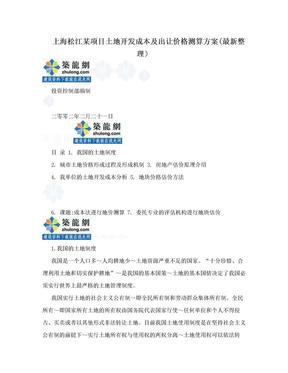 上海松江某项目土地开发成本及出让价格测算方案(最新整理).doc